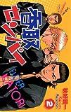 香取センパイ 2 (少年チャンピオン・コミックス)