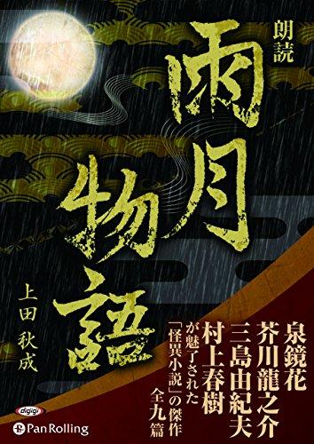 雨月物語 (<CD>)