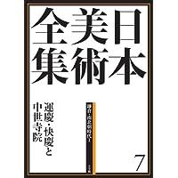 日本美術全集7 運慶・快慶と中世寺院 (日本美術全集(全20巻))