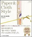 Paper & Cloth Style ~ 紙と布の素材集 画像