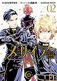メサイア ―CODE EDGE― SS付き電子特別版(2) (パルシィコミックス)
