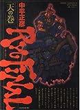 Street fighter III Ryu final―闘いの先に (天の巻) (ゲーメストコミックス)