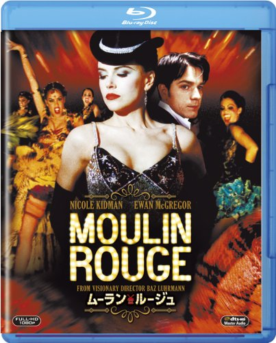 ムーラン・ルージュ [Blu-ray]