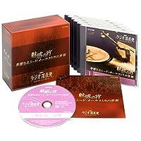 NHKCD ラジオ深夜便 魅惑の宵 CD6枚組 - 華麗なるムード・オーケストラの世界