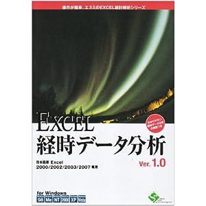 EXCEL経時データ分析Ver1.0