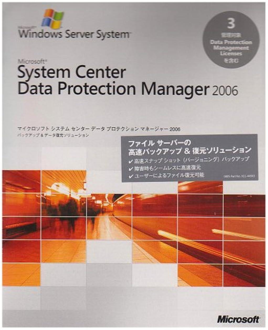 野心的栄光振る舞うMicrosoft System Center Data Protection Manager 2006