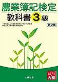 農業簿記検定教科書 3級 画像