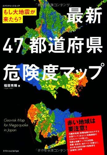 もし大地震がきたら?最新47都道府県危険度マップ (エクスナレッジムック)の詳細を見る