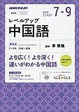 NHKラジオ レベルアップ中国語 2019年 07 月号 [雑誌]
