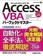 AccessVBAパーフェクトマスター(Access2019完全対応 / Access2016/2013対応)
