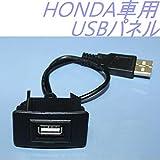 【 ホンダ車 専用 】  USB接続通信ケーブル付きパネル UC-3 (2314)