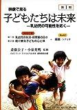 映像で見る 子どもたちは未来 第1期 (DVDブック)(大学図書館/公共図書館用)