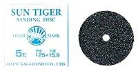 サンタイガー 印 サンディングディスクペーパー 粒度 16 砥材 CC 125x15.9穴 ファイバー厚  1ミリ 10枚入り