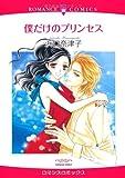 僕だけのプリンセス (エメラルドコミックス ロマンスコミックス)