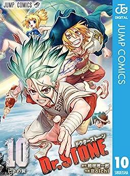 [稲垣理一郎, Boichi]のDr.STONE 10 (ジャンプコミックスDIGITAL)