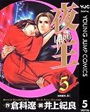 夜王 5 (ヤングジャンプコミックスDIGITAL)