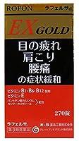 【第3類医薬品】ロポンEXゴールド 270錠