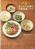 世界をつなぐあこがれ企業の社員食堂レシピ 画像