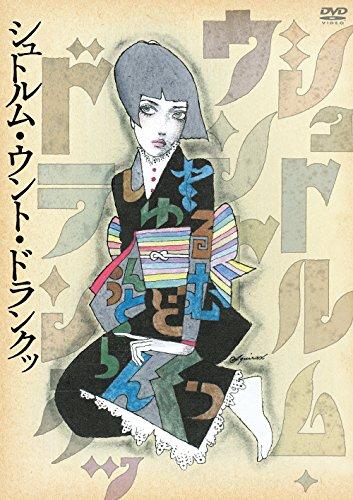 シュトルム・ウント・ドランクッ [DVD]