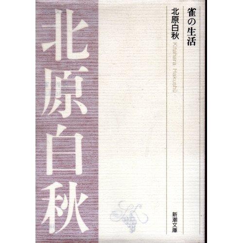 雀の生活 (新潮文庫)の詳細を見る