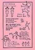 あしながおじさん(新潮文庫)