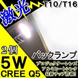 CREE製 LED T10/T16 5W 白 2個セット 12V