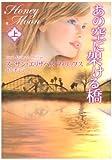あの空に架ける橋〈上〉 (MIRA文庫)