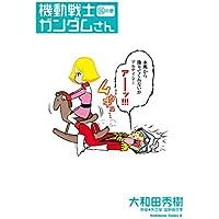 機動戦士ガンダムさん (14) の巻 (角川コミックス・エース)