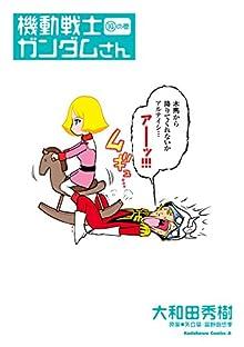 [大和田秀樹] 機動戦士ガンダムさん 第01-14巻