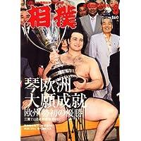 相撲 2008年 06月号 [雑誌]