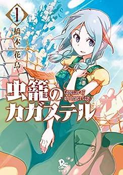 [橋本花鳥]の虫籠のカガステル(1)【特典ペーパー付き】 (RYU COMICS)