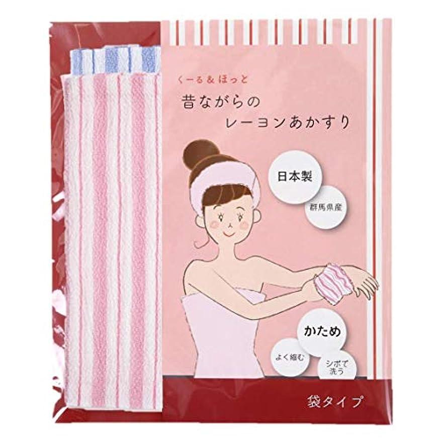 犯罪解決するからに変化するくーる&ほっと 昔ながらのレーヨンあかすり 日本製(群馬県で製造) 袋タイプ (袋2枚組 ピンク&ブルー)