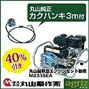 丸山 エンジンセット動噴 MS335EA 【三菱ガソリンエンジンGB130LN塔載】