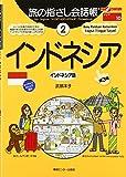 旅の指さし会話帳〈2〉インドネシア―インドネシア語 (ここ以外のどこかへ)