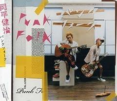 岡平健治「Punk Folk 〜夢のつづきを〜」のジャケット画像