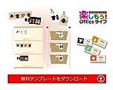 【無料収納・調味料シール テンプレート】 楽しもう Office ライフ : マイクロソフト Office で簡単・手軽に 収納・調味料シール を作ろう ダウンロード版