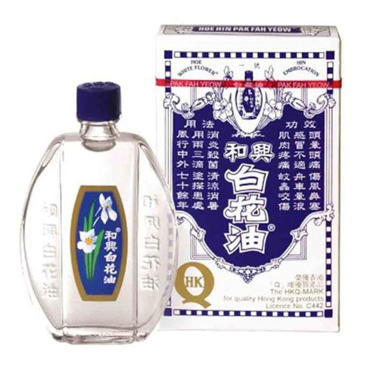 警察署貴重な滴下香港純正 和興白花油 5ml《香港 お土産》