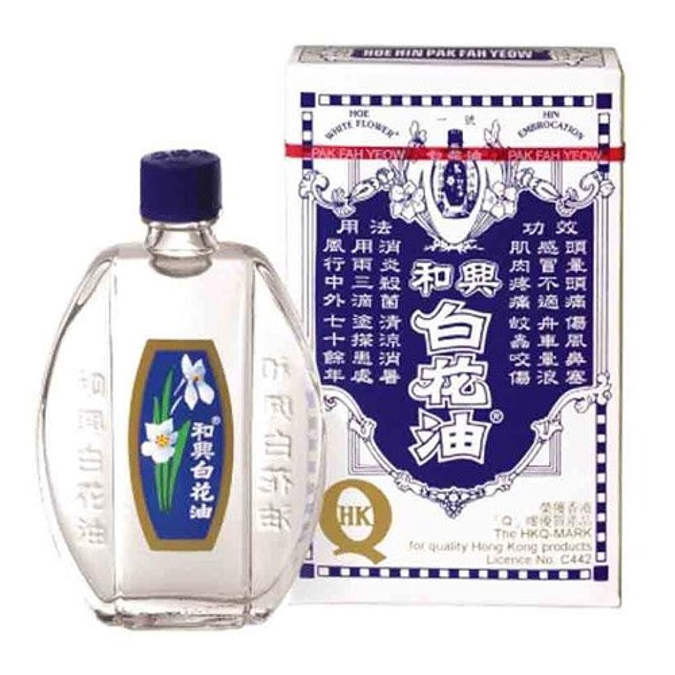表示征服シニス香港純正 和興白花油 5ml《香港 お土産》