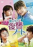僕たちの復讐ノート DVD-BOX