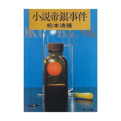 小説帝銀事件 (角川文庫)の詳細を見る