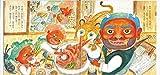オニのサラリーマン しゅっちょうはつらいよ (日本傑作絵本シリーズ) 画像