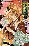 花街鬼(1) (フラワーコミックス)