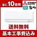 標準設置工事セット MITSUBISHI MSZ-GV2818-W ピュアホワイト 霧ヶ峰 GVシリーズ エアコン (主に10畳)