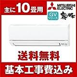 標準設置工事セット MITSUBISHI MSZ-GV2818-W ピュアホワイト 霧ヶ峰 GVシリーズ [エアコン (主に10畳)]