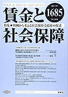 賃金と社会保障 2017年 7/10 号 [雑誌]