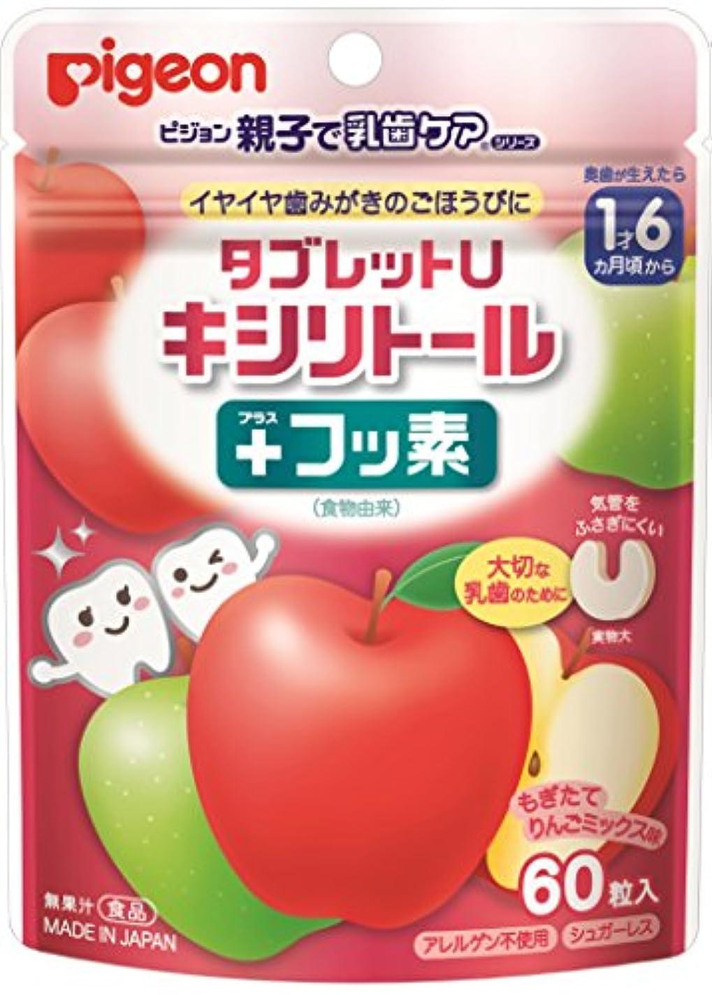 ピジョン 親子で乳歯ケア タブレットU キシリトール+フッ素 もぎたてりんごミックス味 60粒入 1歳6ヶ月頃~歯のトラブルが多いマタニティ期にも