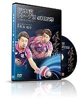 卓球 DVD 坂本流 レシーブ別 4球目攻撃~「待ち方」と『攻め方』~