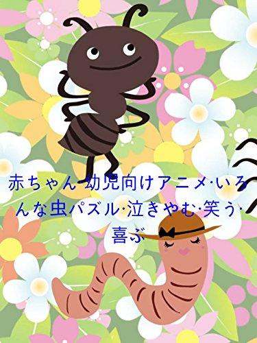 赤ちゃん・幼児向けアニメ・いろんな虫パズル・泣きやむ・笑う・喜ぶ