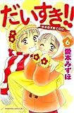 だいすき!!~ゆずの子育て日記~(6) (BE・LOVEコミックス)