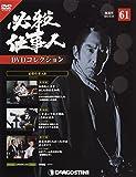 必殺仕事人DVDコレクション 61号 (必殺仕事人III 第35話~第37話) [分冊百科] (DVD付)